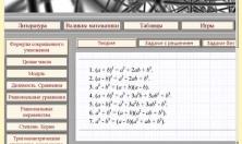 Математика - це просто