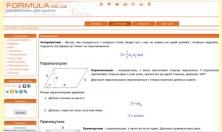 Математика для школи