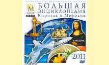 Велика енциклопедія Кирила та Мефодія
