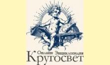 """Енциклопедія """"Кругосвіт"""""""